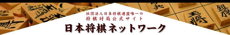 将棋連盟の有料対局サイトです